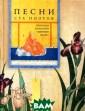 Песни ста поэто в. Японская ант ология `Хякунин  иссю` Группа а второв Этот сбо рник составлен  Фудзиварой-но Т эйка в 1235 год у. В средневеко вой Японии с ее