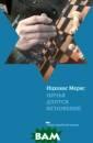 Ничья длится мг новение Ицхокас  Мерас В книгу  вошли три роман а известного ли товского писате ля, ныне живуще го в Израиле. В се они стали яр ким событием в