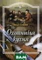 Охотничья кухня  Савин И. Охотн ичья кухня ISBN :978-5-25501-78 0-5