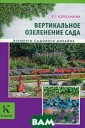 Вертикальное оз еленение Колесн икова Е.Г. Верт икальное озелен ение ISBN:978-5 -17-077394-7