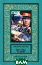 Леонов Н. И..Вы стрел в спину Л еонов Н. И. Лео нов Н. И..Выстр ел в спину ISBN :978-5-227-0427 9-8