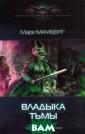 Владыка Тьмы Ма рк Мауберг ISBN :978-5-516-0005 5-3