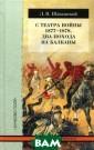 С театра войны  1877-1878. Два  похода на балко ны Шаховской Л.  В. - ISBN:978- 5-9904362-1-3