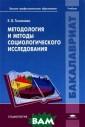Методология и м етоды социологи ческого исследо вания Е. В. Тих онова Учебник с оздан в соответ ствии с требова ниями Федеральн ого государстве нного образоват