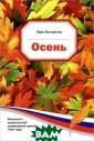 Осень Лев Кичиг ин Стихи разных  лет о природе,  о любви, о стр анствиях наших  на земле.  ISBN :978-5-91945-31 1-6