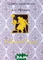 Евгений Онегин  (подарочное изд ание) А. С. Пуш кин ISBN:978-5- 373-05060-9