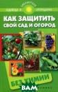 Как защитить св ой сад и огород  без химии С. И . Калюжный Полу чить превосходн ый урожай, не и спользуя пестиц иды и удобрения , - это возможн о! Данная книга