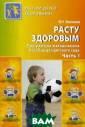 Расту здоровым.  Программно-мет одическое пособ ие для детского  сада. В 2 ч. Ч . 1. Зимонина В .Н. Зимонина В. Н. Расту здоров ым. Программно- методическое по