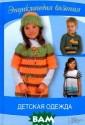 Детская одежда  Е. В. Ругаль Св итера с собачко й, мышкой или ч асиками, кофточ ка с мишками, п альто с бантика ми, топы с цвет очками и рюшами , матросский ко