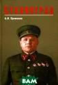 ПП Сталинград ( 16+) Еременко А .И. ПП Сталингр ад (16+) ISBN:9 78-5-9533-6402- 7