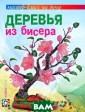 Деревья из бисе ра Ольга Гулидо ва Миниатюрные  деревья из бисе ра Ольги Гулидо вой воплощают к расоту окружающ его нас мира, п ередают соверше нство и очарова