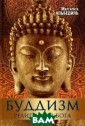 Буддизм. Религи я без бога Марг арита Альбедиль  ISBN:978-5-968 4-2072-5