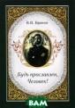 Будь прославлен , Человек! В. Я . Брюсов В книг у вошли стихотв орения В.Я.Брюс ова. <b>ISBN:97 8-5-7793-2389-5  </b>