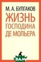 Жизнь господина  де Мольера М.  А. Булгаков Фиг ура великого Мо льера, создател я классической  комедии и блест ящего актера, в  творчестве М.А .Булгакова зани
