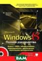 Полное руководс тво Windows 8.  Книга (+ DVD) с  обновлениями W indows 8, видео уроками, гаджет ами... М. Д. Ма твеев, М. В. Юд ин, Р. Г. Прогд и Эта книга пре