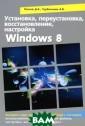 Установка, пере установка, восс тановление, нас тройка Windows  8 Д. А. Песков,  А. В. Трубнико ва, Р. Г. Прокд и С помощью дан ной книги вы см ожете установит