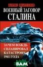 Военный заговор  Сталина. Зачем  Вождь спланиро вал катастрофу  1941 года Шапта лов Б.Н. В посл едние годы толь ко ленивый не п ишет о бесчисле нных заговорах
