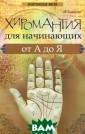 Хиромантия для  начинающих от А  до Я дп Зимина  Н.В. Хироманти я для начинающи х от А до Я дп  ISBN:978-5-222- 21168-7
