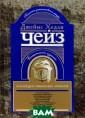 Чейз Д.Х..Колле кция избранных  романов кн.4 Че йз Д.Х. Чейз Д. Х..Коллекция из бранных романов  кн.4 <b>ISBN:9 78-5-227-04233- 0 </b>