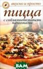Пицца с соблазн ительными начин ками Ольга Ивуш кина Книга пред ставляет собой  сборник оригина льных рецептов  приготовления п иццы с различны ми начинками. О