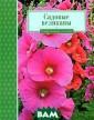 Садовые великан ы Кузнецова Т., Дорохова Е. и д р. Трудно предс тавить современ ный сад, в кото ром мы не встре тили бы эти уди вительные расте ния. Они доволь