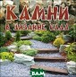 ГМ.Камни в диза йне сада Абанин а Е.П. ГМ.Камни  в дизайне сада  ISBN:978-5-434 6-0151-1
