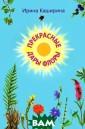 Прекрасные дары  флоры Ирина Ка ширина Эта книг а - попытка осв етить жизнь рас тений изнутри.  Откройте ее, и  вы погрузитесь  в удивительный  мир живой приро