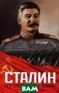 Сталин. Портрет  на фоне войны  Шестаков В.А. К ем был Иосиф Ст алин? Вопрос, к оторый и сегодн я волнует милли оны наших согра ждан и людей в  других странах