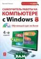 Самоучитель раб оты на компьюте ре с Windows 8  Василий Леонов  Этот самоучител ь - лучший вари ант для того, ч тобы быстро и б ез проблем науч иться работать