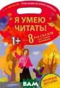 Я умею читать!  8 рассказов для  самых маленьки х С. И. Аксельр од Предлагаем в ам и вашему реб енку книжку `Я  умею читать! 8  рассказов для с амых маленьких`