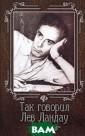 Так говорил Лев  Ландау Гогитид зе Н. Так говор ил Лев Ландау I SBN:978-5-222-2 1185-4