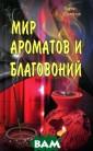 ��� �������� �  ����������. ��� ���� �.�. ����� �� �.�. ��� ��� ����� � ������� ���. ������� �. �. ISBN:5-98857 -266-9