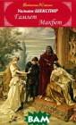 Гамлет. Макбет  Уильям Шекспир  Вашему вниманию  предлагается с борник произвед ений У.Шекспира  `Гамлет. Макбе т`.  ISBN:978-5 -905424-55-7