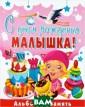С днем рождения , малышка! Альб ом на память Ю.  В. Феданова Эт от первый альбо м поможет Вам з апечатлеть самы е интересные и  волнующие момен ты жизни Вашего