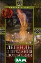 Легенды и преда ния Шотландии Д жордж Дуглас Дж ордж Дуглас - и звестный шотлан дский фольклори ст - собрал в э той книге сказк и, предания, ле генды и басни г