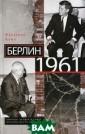 ������ 1961. �� �����, ������ �  ����� �������  ����� �� �����  �������� ���� � �������� ������ �������� ������  �������������� ���� ���������� �� ���, �������