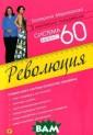 Система минус 6 0. Революция Ек атерина Мириман ова 344 стр.Эта  книга – долгож данное событие  для всех послед ователей систем ы «Минус 60», с амой популярной
