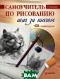 Самоучитель по  рисованию. Шаг  за шагом (+ CD- ROM) А. Тимохов ич Некоторые ду мают, что, не и мея особого тал анта, научиться  рисовать невоз можно. Однако м