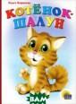 Котенок-шалун О льга Корнеева П редлагаем вашем у вниманию детс кую книжку `Кот енок-шалун`. Дл я чтения родите лями детям. ISB N:978-5-378-020 41-6
