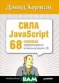 ���� JavaScript . 68 �������� � ����������� ��� ���������� JS � ���� ������ ���  ����� �������  ��� ������� ���  ���� ����� ��� ������������� J avaScript � ���