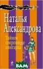 Тайное сокровищ е олигарха Ната лья Александров а Леня Маркиз и  его верная пом ощница Лола на  сей раз попали  в нешуточную пе редрягу. Как в  самом настоящем