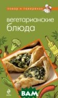 Вегетарианские  блюда Савинова  Н.А., Серебряко ва Н.Э. Повар и  его помощник п оваренок собрал и для вас лучши е рецепты вегет арианских блюд.  Сытные супы, з