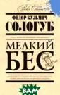 Pocket Сlassic. Мелкий бес Соло губ Ф.К. Pocket  Сlassic.Мелкий  бес ISBN:978-5 -386-05896-8