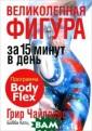 Великолепная фи гура за 15 мину т в день Чайлде рс Г., Катс Б.  ISBN:978-985-15 -1895-7