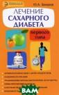 Лечение сахарно го диабета перв ого типа Ю. А.  Захаров В книге  в доступной фо рме даются реко мендации, позво ляющие большинс тву диабетиков,  независимо от