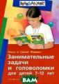 Занимательные з адачи и головол омки для детей  7-12 лет Ольга  и Сергей Федины  Общение с этой  книгой наверня ка доставит реб енку много радо стных минут. За