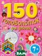 150 головоломок  для девочек Бо кова Т.В. Замеч ательный сборни к головоломок д ля самых изыска нных принцесс и  самых отважных  шпионок! Игры  с подружками, в