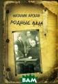 Родные лица Нат алия Арская Арс кая Наталия Але ксандровна, жур налист, писател ь. Более 40 лет  проработала в  средствах массо вой информации.  В книге, посвя