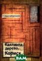 Каллиопа, дерев о, Кориск Роман  Шмараков `Калл иопа, дерево, К ориск` - сказка  для взрослых,  полная загадок,  исторических р ебусов, изящных  словесных па и