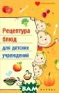 Рецептура блюд  для детских учр еждений Т. В. П лотникова В кни ге приводится р ецептура блюд д етского питания , используемых  в рационе детск их яслей, садов